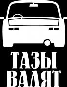 """Наклейка автомобильная Оранжевый слоник """"Тазы валят"""", виниловая, цвет:..."""