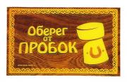 Аксессуар СИМА-ЛЕНД Оберег от пробок 127991