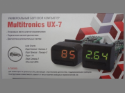 Компьютер борт. Multitronics UX-7
