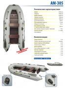 Лодка моторная Адмирал эконом класса АМ-305