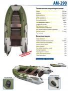 Лодка моторная Адмирал эконом класса АМ-290