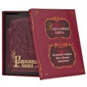 """Родословная книга """"Изысканная"""", цвет: бордо. 40201006"""