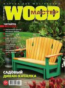 """Журнал """"WOOD-мастер"""" № 03/13 WOOD Мастер WM.03.13"""