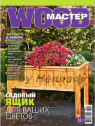 """Журнал """"WOOD-мастер"""" № 04/16 Wood-Мастер WM.04.16"""