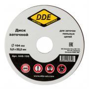 Диск DDE абразивный точильный 104х3,2х22,2 мм для цепи...