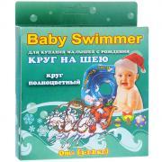 """Круг на шею """"Baby Swimmer"""", цвет: зеленый, 3-12 кг"""