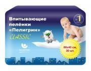 Пеленки Пелигрин Classic 40x60 cm 30шт