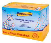 Курносики Влажные салфетки для малышей, 2x100 шт