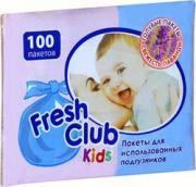 Пакеты для использованных подгузников с ароматом лаванды Fresh Club...