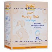 BabyLine Прокладки для кормящих мам, 60 шт