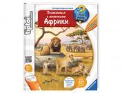 Игрушка Ravensburger tiptoi Познакомься с животными Африки