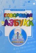 Говорящая азбука. Книга для говорящей ручки