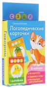 Росмэн Логопедические карточки Звуки С З Ц Л