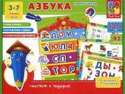 Vladi toys Азбука с магнитной доской