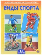 Рыжий Кот Обучающие карточки Виды спорта