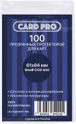 Card-Pro Протекторы для карт Small CCG size 61x94 мм, 100 шт