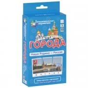 Айрис-пресс Обучающая игра Окружающий мир Наша Родина - Россия Города