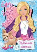 """Набор цветного картона """"Barbie"""", 12 листов, в ассортименте"""