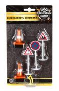 Пламенный мотор Игровой набор Знаки дорожного движения