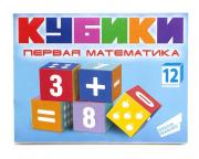 Игрушка Dream Makers Первая математика KB1607