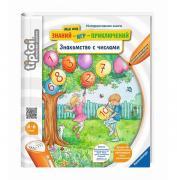 Ravensburger TipToi Интерактивная книга Знакомство с числами
