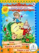 """Русские народные сказки с говорящей ручкой """"Знаток"""". Книга 1: Репка,..."""