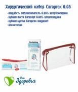 Хирургический набор Curaprox 0.05