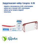 Хирургический набор Curaprox 0.20