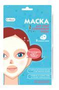 Cettua Маска для лица сужающая поры, 3 маски