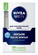 Лосьон после бритья Nivea Men для чувствительной кожи 100 мл