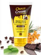 Маска-скраб для лица и тела Шоколад 140г