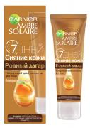 Крем-автозагар для лица Garnier Ambre Solaire 7 дней сияния кожи,...
