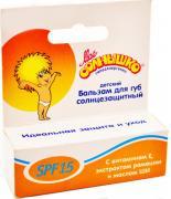 Мое солнышко Бальзам для губ детский, солнцезащитный, SPF 15, 2,8 г