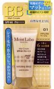 Meishoku Увлажняющий матирующий тональный крем, тон: натуральный...