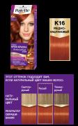 Краска для волос Schwarzkopf Palette, № K16, медно- каштановый