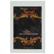 Magic Henna Краска для волос на основе хны, светло-коричневый (Light...