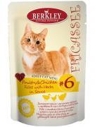 Корм Berkley Птица №6 85g для кошек 75255/№6