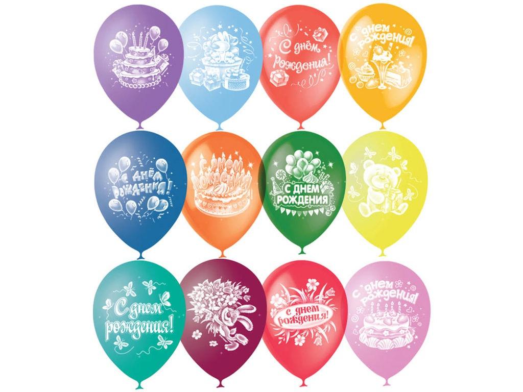 Поздравления с днем рождения надписи на шариках
