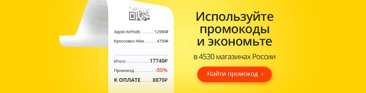 Www price ru чек кешбек