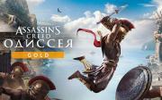 Право на использование (электронный ключ) Ubisoft Assassin'S Creed Одиссея Gold Edition