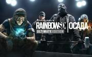 Право на использование (электронный ключ) Ubisoft Tom Clancy'S Rainbow Six Осада Ultimate Edition (Year 4)