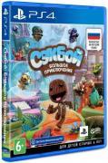 Сэкбой: Большое приключение, русская версия, для PlayStation 4 и 5