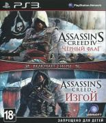Игра для Playstation 3 2 в 1 Assassin's Creed IV Черный Флаг + Assassin's Creed: Изгой