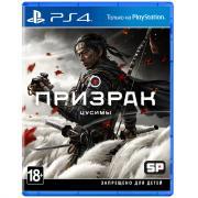 Призрак Цусимы PS4, русская версия