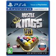 PS4 игра Sony Hustle Kings (поддержка VR)