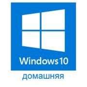 Операционная система Microsoft Windows 10 Home 64bit DVD OEM