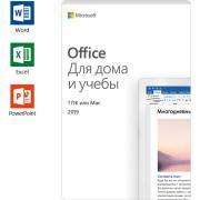 Офисное приложение Microsoft Office Home and Student 2019 All Lng PKL Onln CEE Only DwnLd C2R NR ( 79G-05012 ) Электронный ключ
