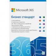 Программное обеспечение для бизнеса Microsoft 365 бизнес стандарт