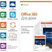 ПО Microsoft Office 365 Home 1 год 6 пользователей
