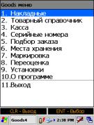 ПО Goods, Модуль «Места хранения»